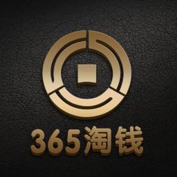 365淘钱官方版
