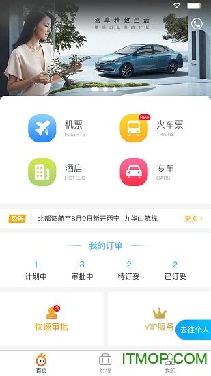 途途商旅 v3.0.0 官方安卓版 1