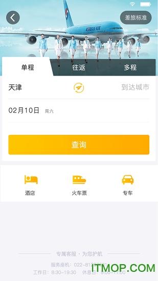 途途商旅 v3.0.0 官方安卓版 2