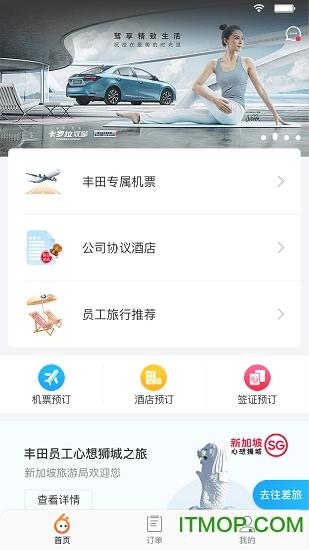 途途商旅app下载