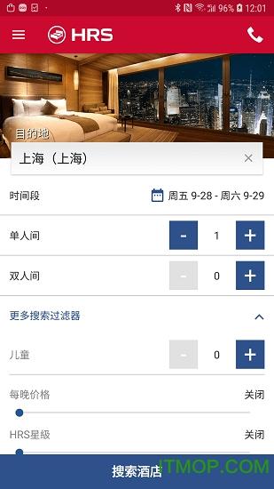 HRS商旅app v1.3.0 安卓版 0