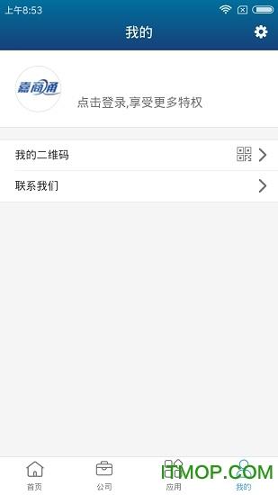 嘉商通云财税 v2.1.0 官方安卓版 1