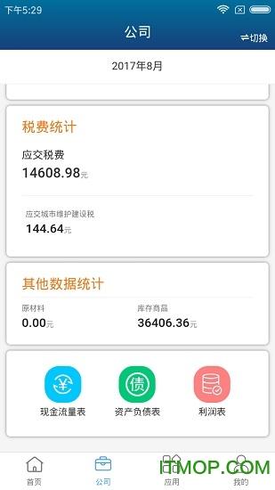 嘉商通云财税 v2.1.0 官方安卓版 2