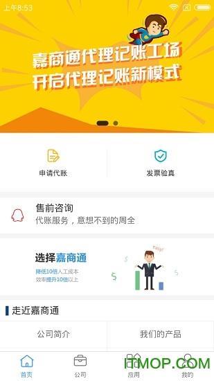 嘉商通app下载