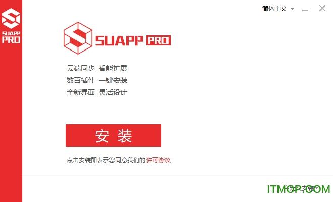 SUAPP for SU2018 v3.3.2 中文破解版 0