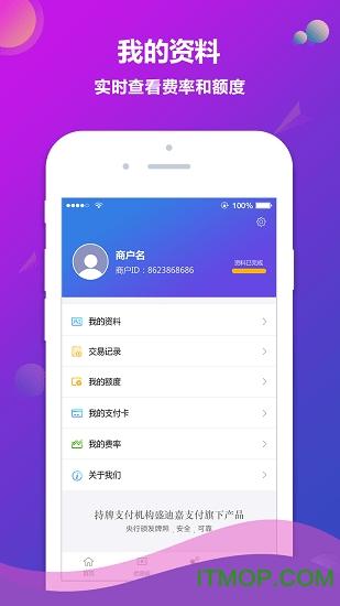 嘉捷通收款宝app v1.0.5 官方安卓版 1