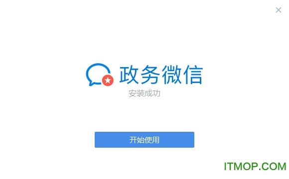 政务微信pc客户端 v1.6.0.615 官方版 0