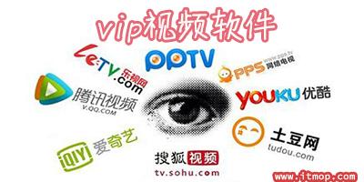 vip视频软件