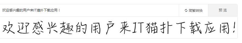 汉仪小狐妖字体 免费版 0