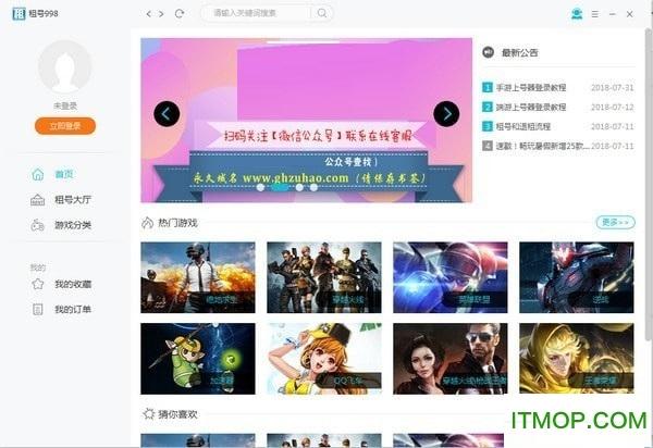 光辉租号上号器客户端 v6.2.1030.2 龙8国际娱乐long8.cc 0