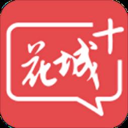 花城+tv版v5.5.0.3 安卓版