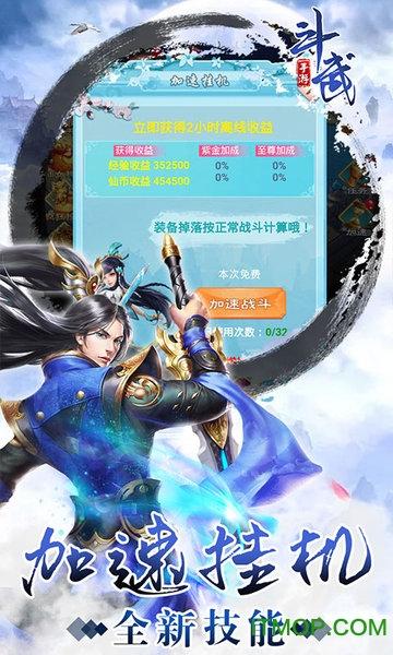 斗武最新版 v1.0.0 安卓版 3