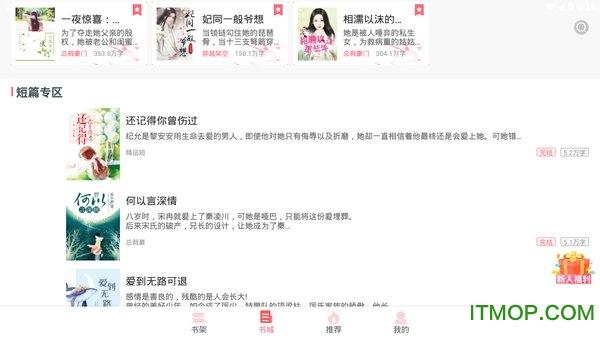 水仙阅读app