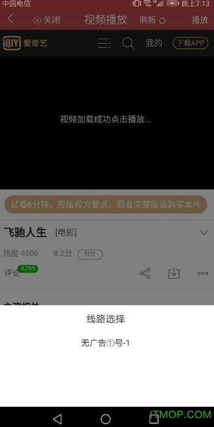 剧透狗 v0.0.2 安卓版 0