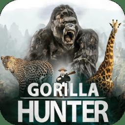 怪物猩猩猎人无限钞票版(Gorilla Hunter)