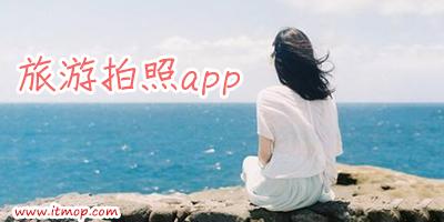 旅游拍照的app_结婚旅拍app_旅拍婚纱照下载