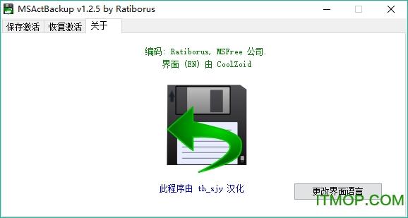 MSActBackup(Windows激活备份恢复) v1.2.5 绿色版 0