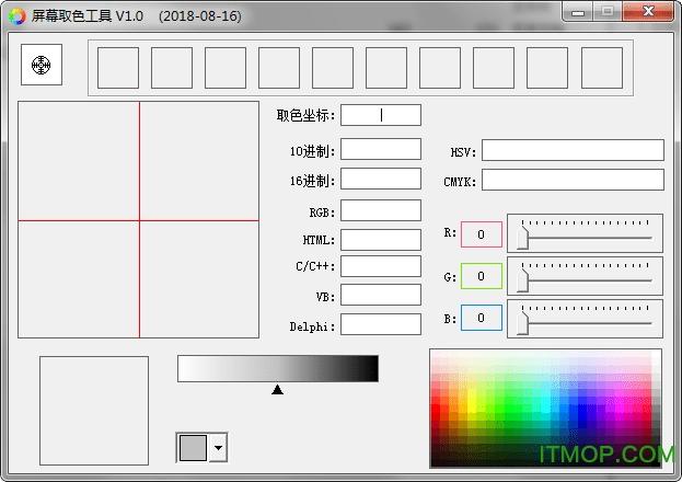 屏幕取色工具 v1.20.3.63 绿色版 0