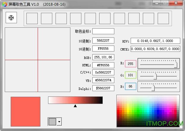 屏幕取色工具软件