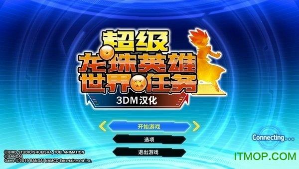 超级龙珠英雄世界任务中文补丁