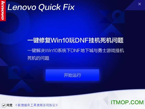 一键修复Win10DNF挂机死机问题工具