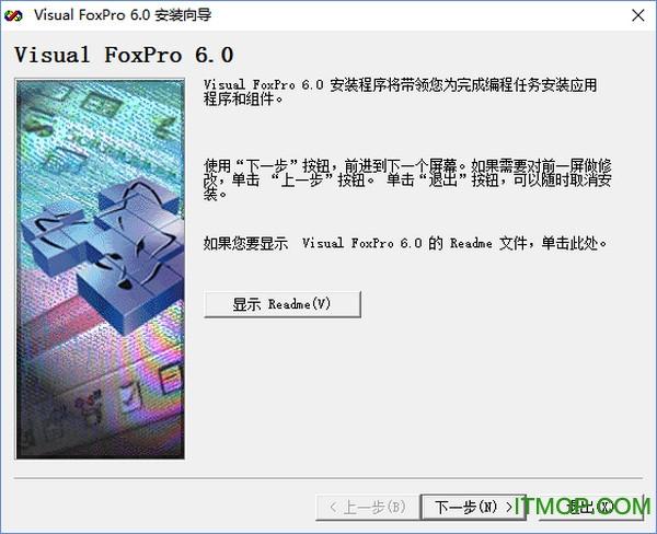 visual foxpro 6.0免费版