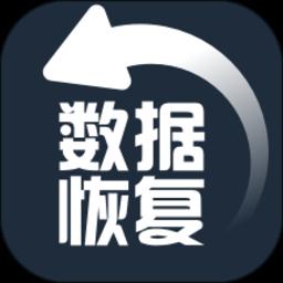 手机图片文件恢复精灵v2.0.0 安卓版