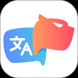 小豹翻译君v1.0.0 安卓版