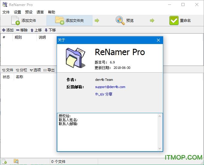 renamer pro(文件批量重命名工具) v6.9.0.0 专业汉化绿色版 0