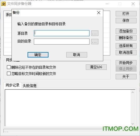 新星文件同步备份器 v4.0.0 绿色版 0