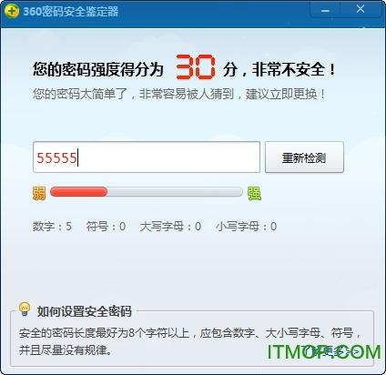 360密码鉴定器单文件版