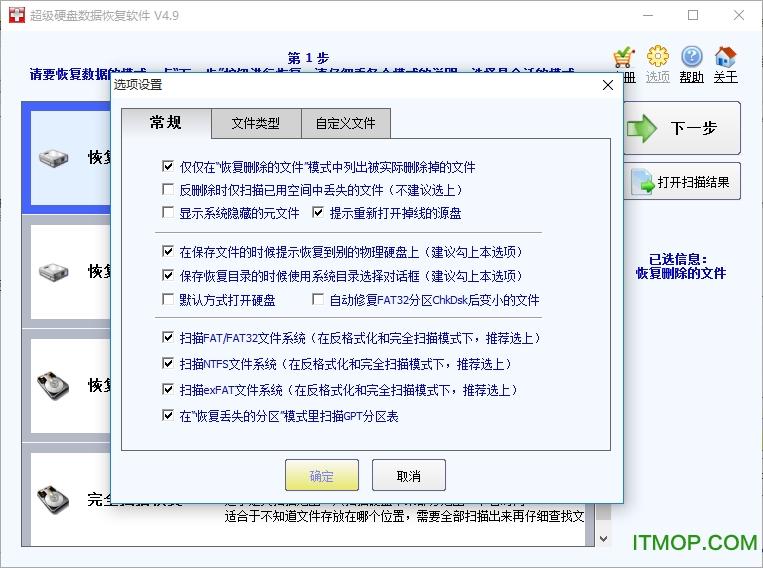 SuperRecovery v4.9 �G色中文特�e版 0