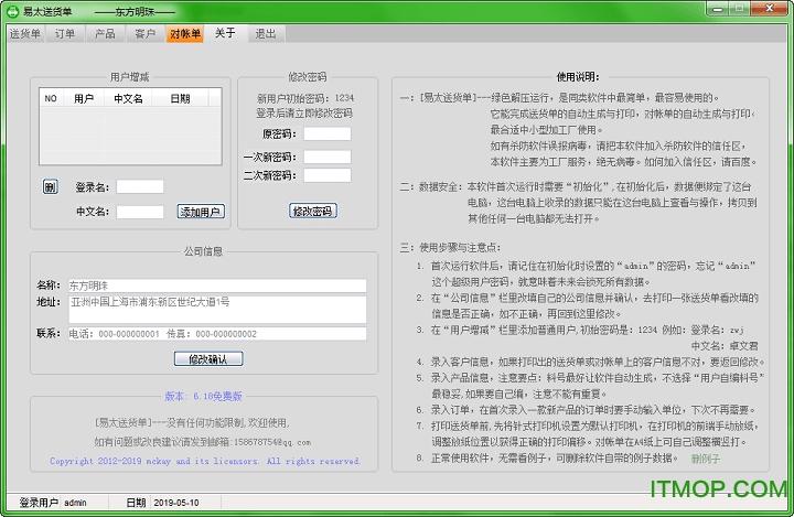 易太送货单 v6.18 免费版 0
