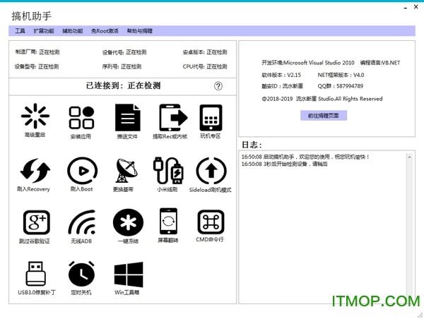 搞机助手(android刷机恢复) v2.15 绿色版 0