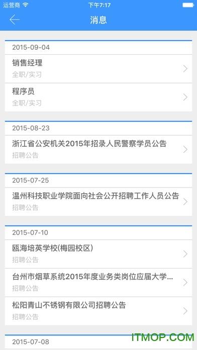 三职就业 v4.1.3 安卓版 2