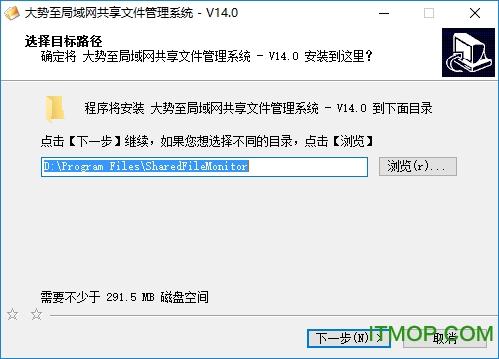 大势至局域网共享文件管理软件 v14.0 免费破解版 0