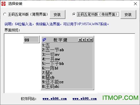 王�a五�P86版64位win7 官方版 0