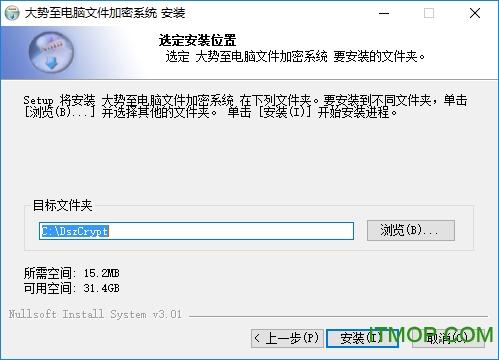 大势至电脑文件加密软件龙8国际娱乐唯一官方网站下载