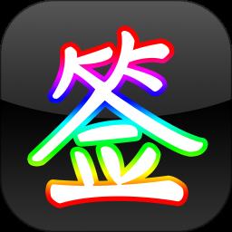 彩虹艺术签名软件