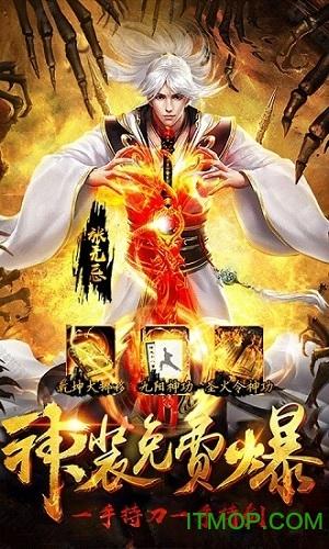 倚剑江湖九游版