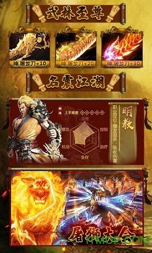 九游倚剑江湖手游 v3.00.36 安卓版 1