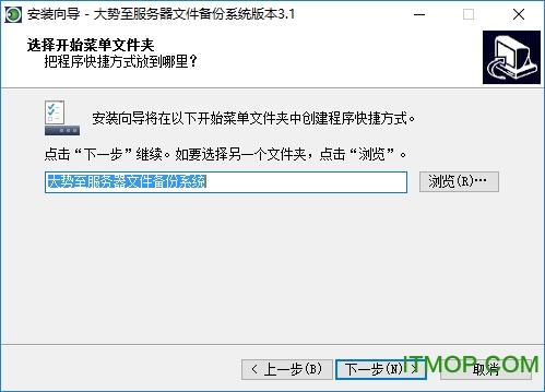 大势至服务器文件备份系统 v3.1 官方免费版 0