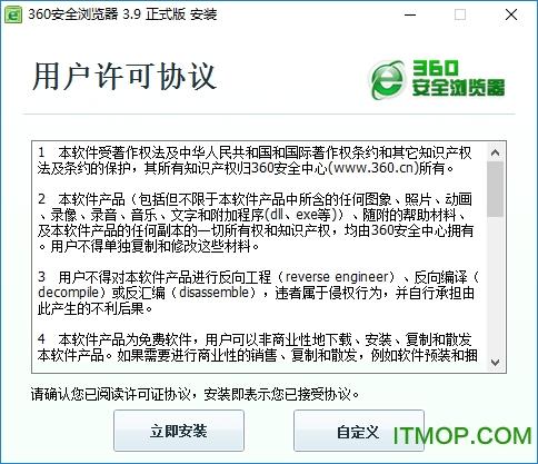 360浏览器3.9官方下载