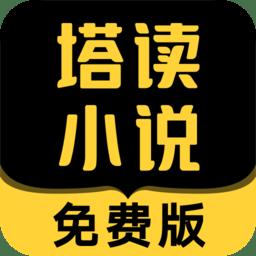 塔读小说免费版app