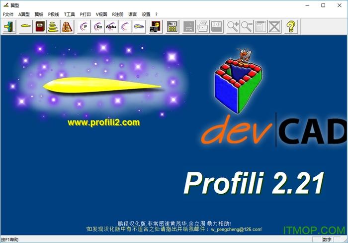 profili(翼型设计软件) v2.21 汉化龙8国际娱乐唯一官方网站 0