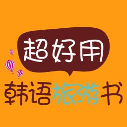 韩语旅游必备口语app