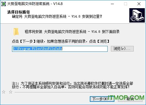 大势至电脑文件防泄密单机版 v14.8 免费破解版 0