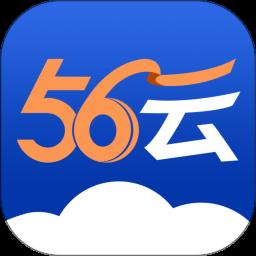 56云物流云交易