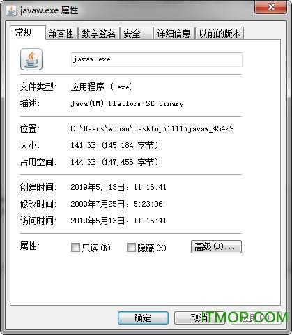 javaw.exe(java插件) 免�M版 0