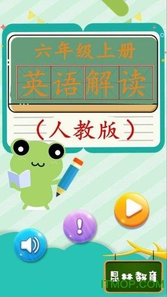 六年级上册英语解读人教版 v1.6.6 安卓版 0